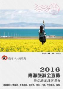 2016青海旅游攻略