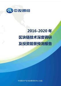 2016-2020年区块链技术深度调研及投资前景预测报告