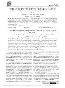 中国法制史教学的应用性教学方法探索