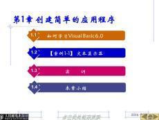 可视化编程应用——Visual Basic 6.0 第二版 杜秋华 康慧芳 第1章 创建简单的应用程序新