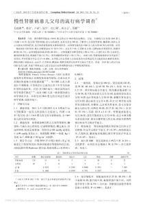 【论文】慢性肾脏病患儿父母流行病学调查