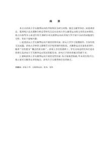 太极拳运动在济南大学的开展现状与对策研究