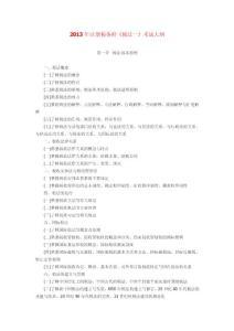 2013年注册税务师考试大纲(五个科目全)