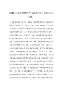 2016年音乐教师招聘考试题库(音乐知识基础题)