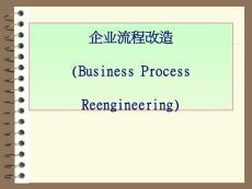 【经管励志】企业流程改造