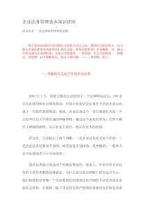 (公司法务工作)企业法务管理基本知识讲座(怀远律师所律师李志银)