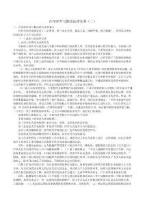 合同审查与修改法律实务(二)