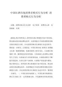 中国红酒市场消费者购买行为分析 消费者购买行为分析