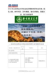 2016年北京林业大学农业经济管理考研专业目录招生人数参考书目历年真题复试分数线答题方法