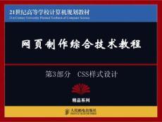 网页制作综合技术教程 温谦 赵伟 胡静 李占波 第10章用CSS设置文本和图像新