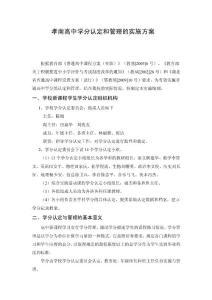 孝南高中学分认定和管理的实施方案