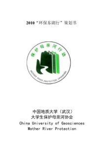 环保东湖行策划书2