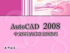 AutoCAD 2008中文版室内设计实例教程 1CD 杨斌 03新