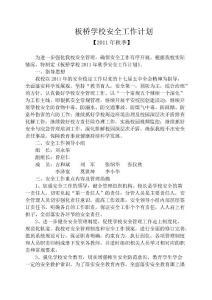 秋季板桥学校安全工作计划..