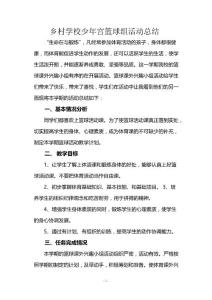 秋季榕右乡中心校乡村少年..