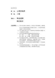 2013年5月二级心理咨询师真题【理论 技能 参考答案】完整版