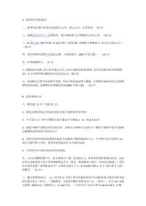 2016年清华大学真题材料科..