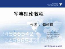 军事理论教程 黄兆宁 (7)1新