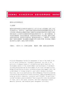 服务信息管理系统论文