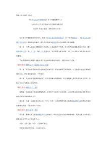 《中华人民共和国婚姻法》若干问题的解释(二)