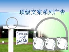 房地产顶级地产广告文案系列广告【培训】