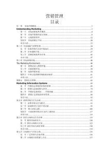 营销管理(科特勒)中文word版