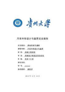 汽车外形设计与鉴赏论文报告.docx第三次作业