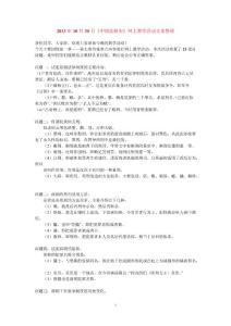 10月30日《中国法制史》网上答疑文本整理