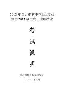 2012年自贡市初中毕业生学业暨初2013级生物、地理结业考试说明