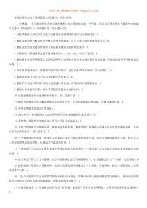 2010年11月中物联物流师考试真题及答案