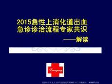 急诊上消化道出血专家共识2015修订稿解读-atlas-losec-