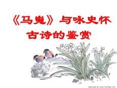 《马嵬》与咏怀诗的鉴赏_图..