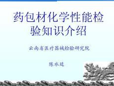 3-药包材化学性能检验知识介绍(定稿) 陈水廷_图文