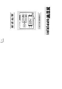 工业级酸碱度计操作手册