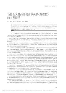 功能主义目的论视角下美版《甄嬛传》的字幕翻译