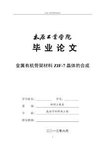 毕业论文-金属有机骨架材料ZIF-7晶体的合成.doc