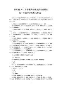 四川省2011年普通高校體育類考評分標準與辦法