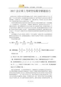 2017会计硕士考研管综数学解题技巧