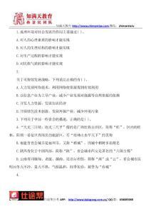 知满天2017年国考网络直播课
