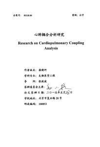 心肺耦合分析研究