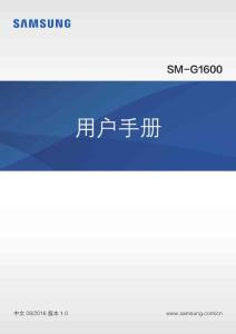 三星SM-G1600手机(中文)说明书