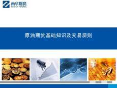 原油期货基础知识及交易规则