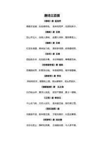 唐诗三百首完整打印版
