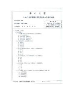 中医学考研资料合集