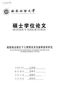 毕业论文(经济学)__我国商业银行个人理财业务发展和创新研究