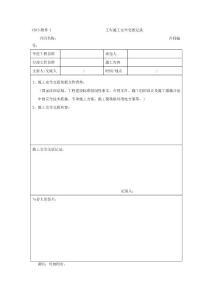cb15附件1 工程施工安全交底记录_合同协议_表格模板_实用文档