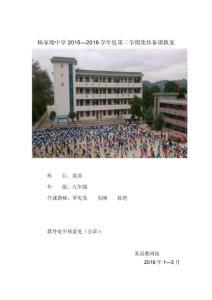 杨家坳中学2015—2016学年度第二学期集体备课教案(仁爱科普版九年级英语下册UNITs 5-6)