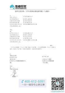 选师无忧名师:小学小数乘法精选解答题(人教版)