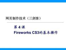 网页制作技术(三剑客)电子教案及素材第4章