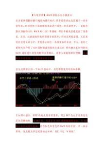【大道至简】-MACD指标小金手操盘法